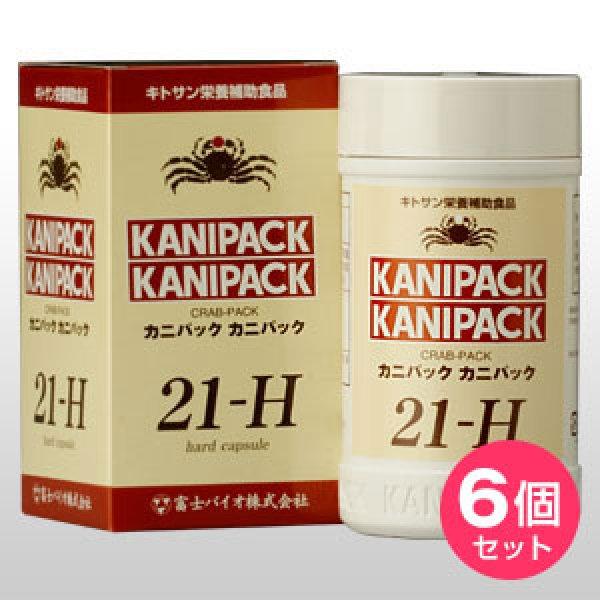 画像1: カニパックカニパック21-H(6個セット)…1個あたり/\7,500 (1)